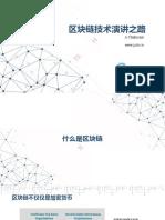 Blockchain Develop