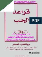 قواعد الحب.pdf