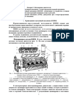 9. Lekciya_Mehanizmi Dvigatelya Vnutrennego Sgoraniya