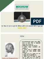 भारतरत्न.pdf