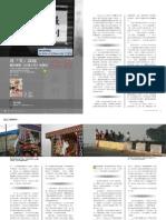 父後七日WDR一校.pdf