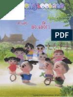 33 Children Thai