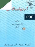 آسان اردو شاعری.pdf