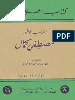 الذئب الأغبر مصطفى كمال اتاتورك - س. ارمسترونج