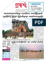 Yadanarpon Daily 17-12-2018