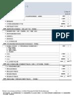 Iiqe Paper 1 保險中介人資格考試卷(一)模擬試題
