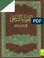 Ehyau_Nnahw.pdf
