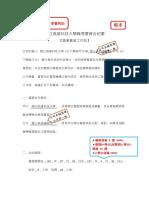 (範本)國立高雄科技大學職場實習合約書工作型