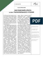 СТАНИСЛАВСКИЙ И ИОГА Cherkaskiy
