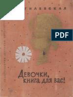Могилевская Софья Абрамовна Девочки, книга для вас! (1974).pdf