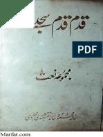 قدم قدم سجدے(مجموعہ نعتیہ شاعری) از خالد محمود خالد نقشبندی صاحب رحمۃ اللّٰہ علیہ