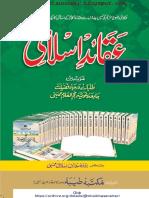 عقائد اسلامی .pdf