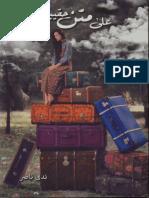 _-_.pdf;filename= UTF-8''علي متن حقيبة-ندي ناصر