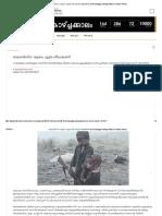 ബലാന്_ഗിഗ_ യുദ്ധം എത്ര തീവ്രമാണ് _ 23rd IFFK 2018 Balangiga Howling Wilderness Movie Review