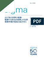 sigma3_2018_jp