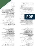 امام احمد رضا اور مسئلہ تکفیر