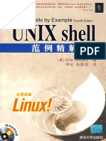 [大家网]UNIX.shell范例精解(第4版)[Www.topsage.com]