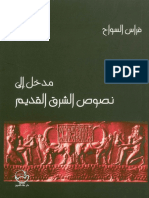 مدخل إلى نصوص الشرق القديم.pdf