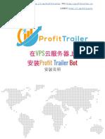 (中文教程) VPS云服务器安装