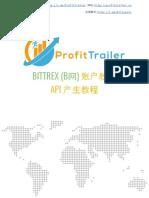 Bittrex申请教程(Profittrailer.cn)