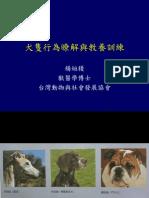 楊姮稜 - 犬隻行為瞭解與教養訓練