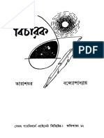 Bicharak by Tarashankar Bandyopadhyay