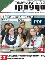 GP_Dec-18_N146