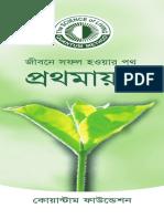 Brochure Prothomaion 20130919