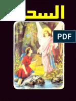كتاب السحر20141221+++8685567922454726192(1)