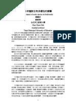 陳建志 - 外來種對生物多樣性的衝擊