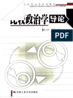 张小劲&景跃进_比较政治学导论_2001