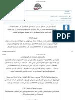 تعلم الـ Telnet وأوامره _ المجلس اليمني