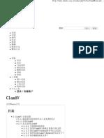 ClamAV - Ubuntu中文