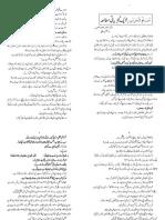 حسام الحرمین ایک مطالعہ