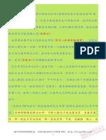 胡一鸣-形峦阴阳法风水一对一授徒班理论讲义129页