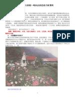 胡一鸣-08年4月命理风水大陆全程弟子班面授形峦高清讲义整理版