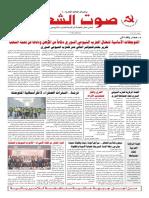 جريدة صوت الشعب العدد 420