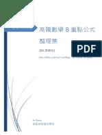 Mathb Note(v204)