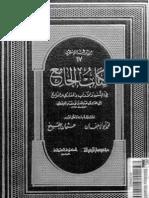 الجامع فى السنن