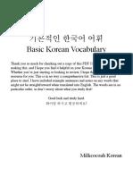 기본적인 한국어 어휘