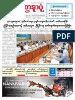 Yadanarpon Daily 18-12-2018