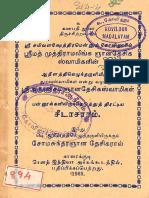 சீடாசாரம்