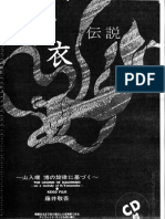 Japanese Guitar Compositions.pdf