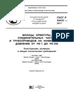 ГОСТ Р54432-2011 Фланцы Арматуры и Тр-дов (Отменен См.ГОСТ 33259-2015)