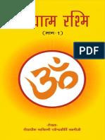 Adhyatm Rashmi (Part-2)