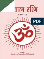 Adhyatm Rashmi (Part-1)