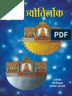 Jain Jyotirloka