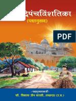 Padamnandi Padyanuwad (502)