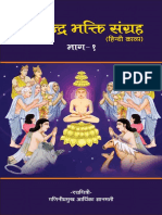 Jineder Bhaki Sangrah (Part-1)