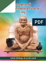 Prathmachar Shri Shantisagar Vidhan (Short)